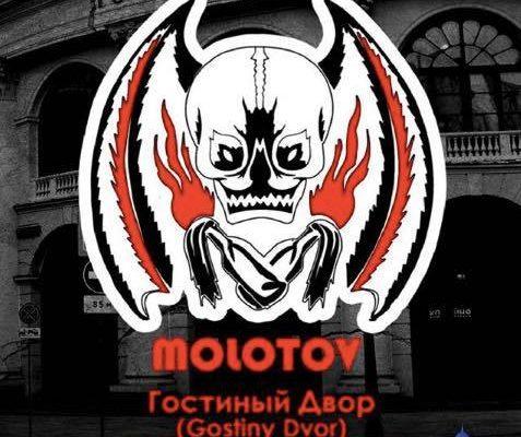 ¡Vive la fiebre del mundial con Molotov! Concierto desde Rusia